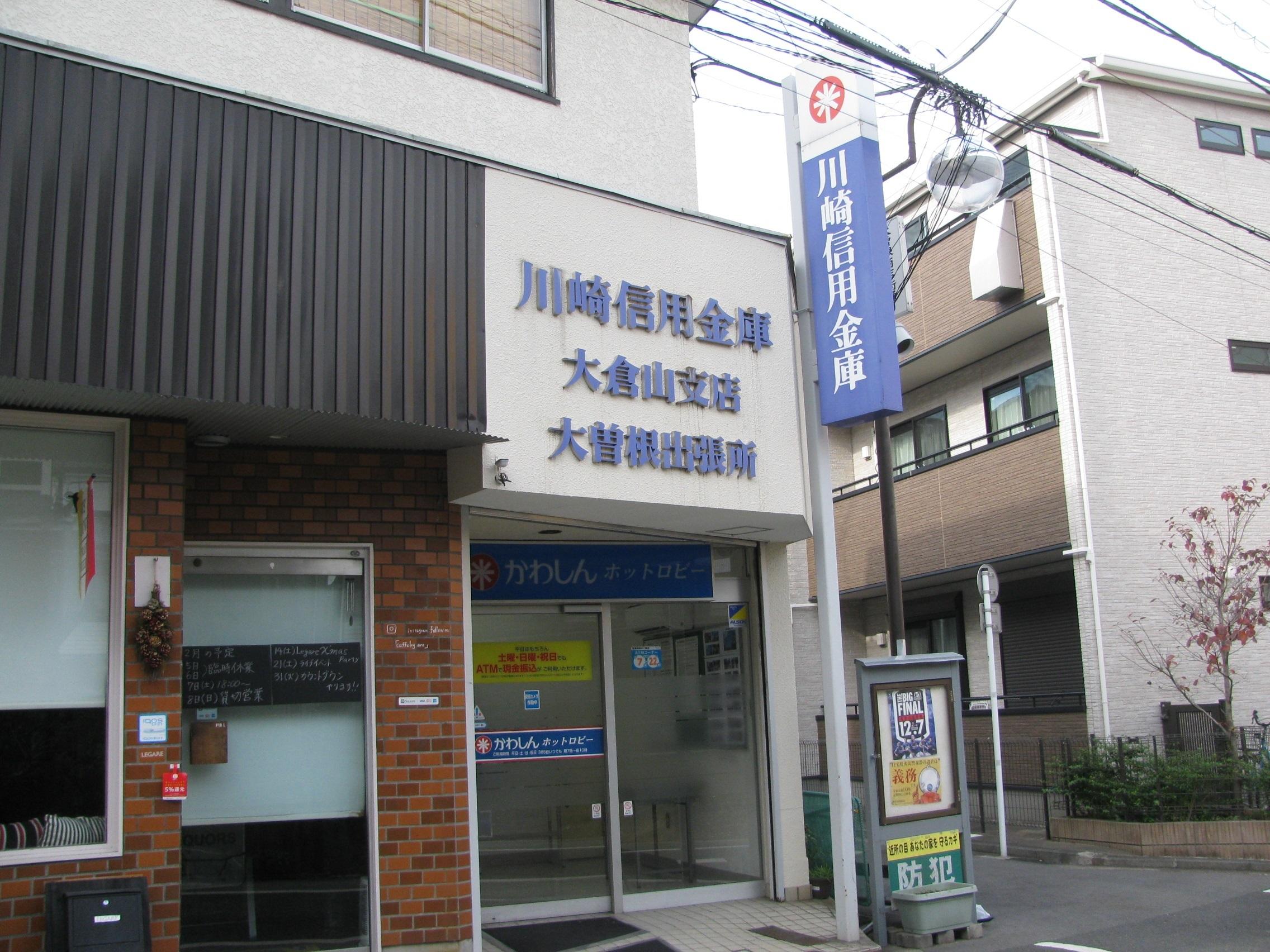 信用 金庫 川崎